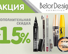 Акция Мая - BELOR DESIGN -15%
